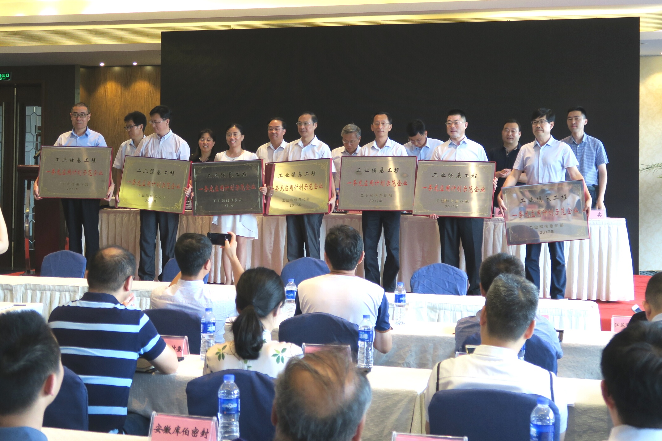 力克川液壓出席工業強基工程授牌儀式