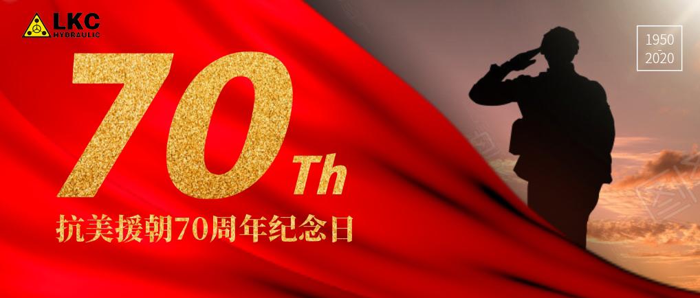 抗美修�檫_到�p峰仙君援朝纪念日:铭记历史,致敬英雄!